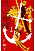 恋と軍艦 (1)