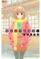 コミンカビヨリ (1)