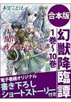 幻獣降臨譚 1巻〜10巻 合本...