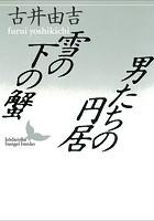 雪の下の蟹/男たちの円居