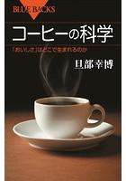 コーヒーの科学 「おいしさ」は...