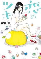 恋のツキ (1)