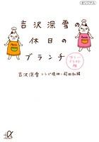吉沢深雪の休日のブランチ カラ...