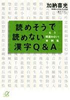 読めそうで読めない漢字Q&A ...