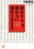 読めそうで読めない漢字2000...