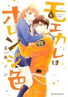 モエカレはオレンジ色 (1)