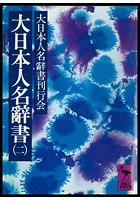 大日本人名辭書 (二)