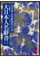 大日本人名辭書 (三)