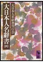 大日本人名辭書 (四)