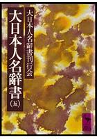 大日本人名辭書 (五)