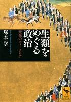 生類をめぐる政治――元禄のフォ...
