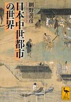 日本中世都市の世界