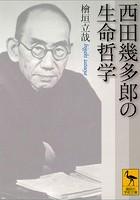 西田幾多郎の生命哲学