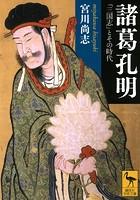 諸葛孔明――「三国志」とその時...