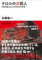 テロルの真犯人 日本を変えよう...