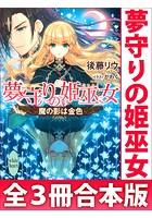夢守りの姫巫女 全3冊合本版 ...