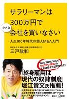 サラリーマンは300万円で小さ...