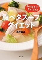「腹ペタ」スープダイエット 作...