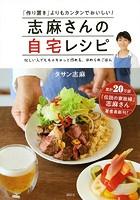 志麻さんの自宅レシピ 「作り置...