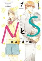 NとS (1)