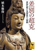 差別の超克 原始仏教と法華経の...