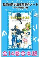 名探偵夢水清志郎事件ノート1〜...