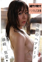 藤崎里菜 vol.3「全107...