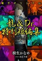 龍&Dr.特別短編集 電子書籍...