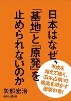 日本はなぜ、「基地」と「原発」...