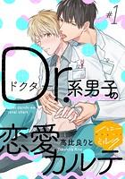 Dr.系男子の恋愛カルテ 分冊...