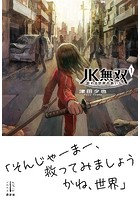 JK無双 (1) 終わる世界の...