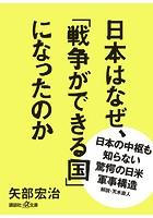 日本はなぜ、「戦争ができる国」...