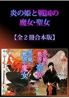 炎の姫と戦国の魔女・聖女 全2...