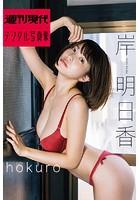 岸明日香「hokuro」 週刊...