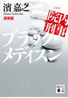 新装版 院内刑事 ブラック・メ...