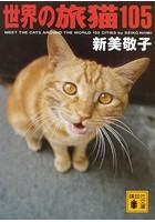 世界の旅猫105