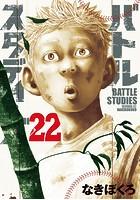 バトルスタディーズ (22)