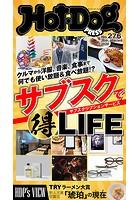 Hot-Dog PRESS (ホットドッグプレス) no.276 サブスクリプションサービスでマル得LIFE