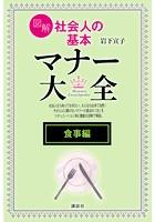 【食事編】図解 社会人の基本 マナー大全