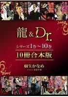 龍&Dr.シリーズ1巻〜10巻...