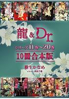 龍&Dr.シリーズ11巻〜20...