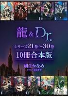 龍&Dr.シリーズ21巻〜30...