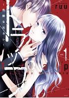 トラップ 〜危険な元カレ〜 (1)