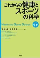 これからの健康とスポーツの科学...