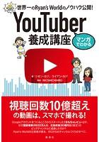 マンガでわかる YouTube...