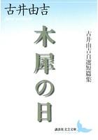 木犀の日 古井由吉自選短篇集