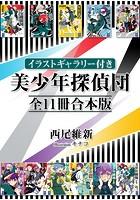 美少年探偵団 全11冊合本版