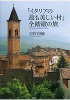「イタリアの最も美しい村」全踏...