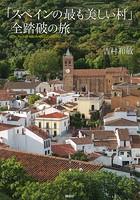 「スペインの最も美しい村」全踏...