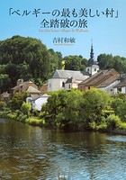 「ベルギーの最も美しい村」全踏...